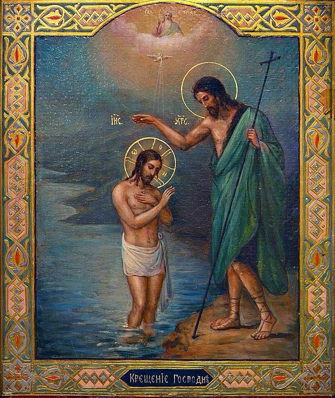 С Праздником Святого Богоявления!